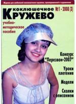 Журнал по коклюшечному кружеву